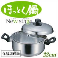 送料無料火にかける時間が、普通の鍋に比べて極端に少ないから光熱費も調理時間も大変お得です...
