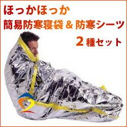 アウトドアに、備蓄の防災商品としても!!簡易の持ち運びの簡単な寝具災害対策 防寒 寝具 寝袋 ...