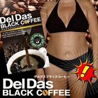 ダイエットコーヒー2個以上代引送料無料!5個で1個オマケ♪TVで実証!!コーヒーダイエットのパワ...