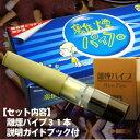 芸能人も注目の「離煙パイプ」あなたは31日間タバコを吸うだけ!?「離煙パイプ 31本入」【離煙パ...