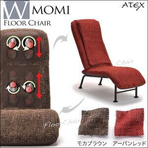 いすと座椅子、ライフスタイルに合わせてお好みの姿勢でリラックスできるWもみフロアチェア 2WA...