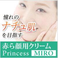 【Princess MIRO 赤ら顔用クリーム 30g】2個以上代引送料無料!5個で1個オマケ♪まるでリンゴのような赤ら顔がナチュ肌に!!毎日1トーンの明るさを目指すフェイスケア♪プリンセスミロ Princess MIRO 赤ら顔用クリーム