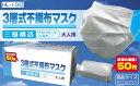【3層式不織布マスク50枚組(HL-100)大人用】3層マスク 三層式マスク 不織布 マスクウイルス対策 PM2.5対策 花粉対策3層式不織布マスク50枚組