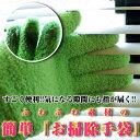 お掃除グッズ【簡単!お掃除手袋】3個以上代引送料無料!5個で1個オマケ...
