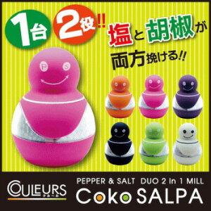 TV放映で話題【Coko SALPA(ココソルパ)2in1MILL】1台2役のペッパー&ソルトミル!胡椒と塩が両...