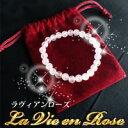 開運グッズ La Vie en Rose(ラヴィアンローズ) 2個以上代引送料無料!5...