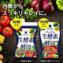 【SVELTY(スベルティ) 生酵素×酵母(60粒入り)】4...