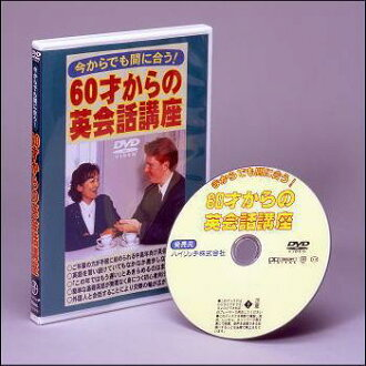 [in time even now!English conversation lecture DVD from 60 years old]