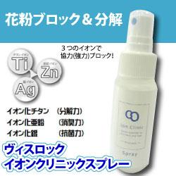 [vis lock ion clinic spray]
