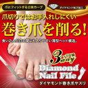 ダイヤモンド巻き爪ヤスリ【P2B】...