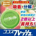 【ココスフレッシュ】3個以上代引送料無料!5個で1個オマケ♪冷蔵庫に取り付けるだけ!野菜・果物の鮮度
