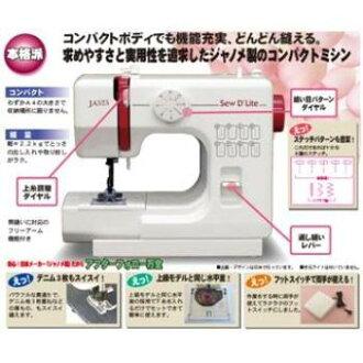 正規派小型縫紉機!!在小型,功能也是與正宗的縫紉機相同的♪Janome製造的小型的縫紉機Janome縫紉機JA52510P03Dec16聖誕節禮品禮物