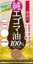 えごま油サプリ【純エゴマ油100%カプセル (90粒)】5個...