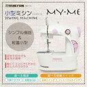 【小型ミシンマイミーMEH-10】初めての方でも操作が簡単!軽くてコンパクトだから出し入れラクラク♪ミシン 裁縫 洋服 小型ミシン小型ミシンマイミー MEH-10