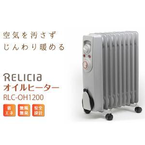 送料無料【RELICIA オイルヒー...