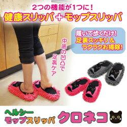 健康拖鞋和拖把拖鞋,兩種功能對一個!! 穿,走路,輕鬆清掃脚掌感覺清醒的&! 穿,走來走去!一邊照顧脚掌,一邊可以打掃的♪海爾海拖把拖鞋黑貓20P03Dec1610P03Dec16
