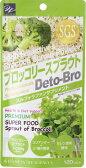 【ブロッコリースプラウトサプリメント 120粒】5個以上代引送料無料!8個で1個オマケ♪ブロッコリースプラウトに加えコリアンダー他、21種の野菜を配合!!健康成分スルフォラファンが豊富!ブロッコリースプラウトサプリ20P03Dec1610P03Dec16
