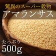 【アマランサス500 (500g)】6個以上代引送料無料!9個で1個オマケ♪驚異のスーパー穀物アマランサス!!精白米と比べて鉄分約50倍!!カルシウム約30倍!!食物繊維が約7倍と栄養価が豊富♪アマランサス50020P03Dec16