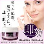 【Belleza castillo ホワイト ライ クリーム 50ml】3個以上代引送料無料!5個で1個オマケ♪塗った瞬間、嘘のように透白肌*に(※メイク効果)韓国では「白雪クリーム」や「照明クリーム」と話題♪Bellezacastillo ホワイトライクリーム20P03Dec16