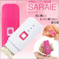【ROOMMATE充電式ハンディ脱毛器SARAIE(サライエ)EB-RM5700G-WH/EB-RM5700G-PK】