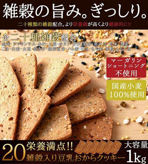 【毎日健康応援!!雑穀の旨み。ぎっしり。20雑穀入り豆乳おからクッキー1kg】人気の豆乳おからクッキーに美容健康に大注目の雑穀が20種類も配合!!栄養価の高いヘルシーおやつ♪20雑穀入り豆乳おからクッキー1kg