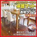 送料無料【アキレス Achilles ダイニングテーブル下保護マット ...