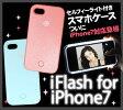 【セルフィーライト付きスマホケース アイフラッシュ7 iFlash LED Selfie Case [if] for i-Phone7 (LEDライト付自撮りフラッシュケース) 】10P03Dec16