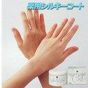 送料無料【薬用シルキーコート【医薬部外品】300g】 1