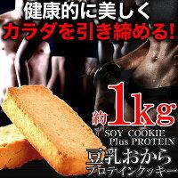 本格派ダイエッターをサポート!!ソイプロテインplus!!【豆乳おからプロテインクッキー1kg】豆乳おからクッキー 豆乳クッキー豆乳 クッキー ダイエット豆乳おからプロテインクッキー