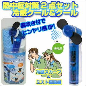 【熱中症対策 2点セット 冷感クール&クール FC-008C】水を含ますだけで冷たさ持続!ヒンヤリ...