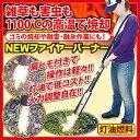 【送料無料】草焼きバーナー ニューファイヤーワイド【P2B】