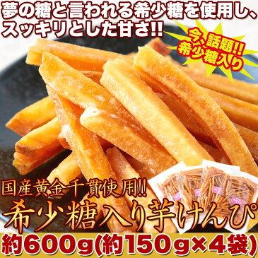 【ゆうメール出荷】国産の黄金千貫使用!!希少糖入り芋けんぴ600g(150g×4袋)