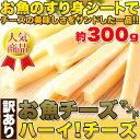カルシウムたっぷり♪【訳あり】お魚チーズサンド☆ハーイ!チーズ300g(150g×2袋)【P2B】【MSS】
