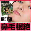 グロッタ(GROTTA)【3個以上代引送料無料 5個で1個オマケ】【20P03Dec16】