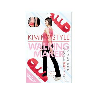 KIMIKO STYLE WALKING MAKER