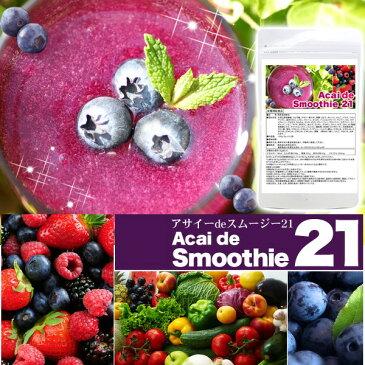 Acai de Smoothie 21(アサイdeスムージー21)5g×21包【3個以上代引送料無料 5個で1個オマケ】【父の日ギフト】