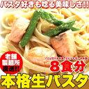 【ゆうメール送料無料】生パスタ8食セット800g(フェットチ...