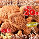 食べきりサイズが嬉しい!!【お徳用】やわらかミニたい焼き30個(10個×3袋)【P2B】【MSS】 その1