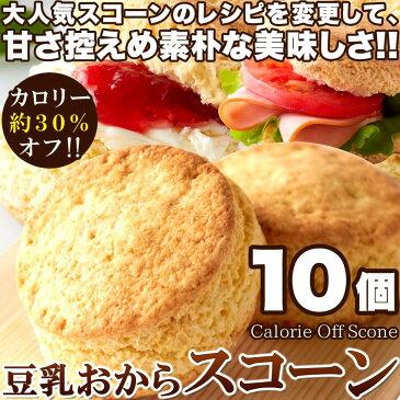 炭水化物好きダイエッター必見!!カロリー約30%オフ!!豆乳おからスコーン10個【クリスマスプレゼント】