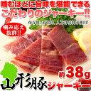 旨味がギュッ!!銘柄豚を使用☆こだわりの山形豚ジャーキー約38g
