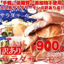 添加物不使用の低糖質食品!!【訳あり】サラダサーモン(スモーク)900g(約300g×3袋) [A冷凍]【直送品の為、代引決済・冷凍便商品以外との同梱不可】