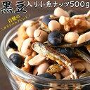 たんぱく質、カルシウム、鉄たっぷり!国産いわしと大豆使用!!...