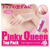 【ピンキークイーントップパック 40g】2個以上代引送料無料!5個で1個オマケ♪トップの黒ずみ専用パックで速攻ピンクに!!ピンクパウダーヴェールがバストトップに浸透し、ピンク色に♪バストケア 乳首 ケアピンキークイーン トップパック10P03Dec16