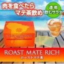 【ロースト・マテ・リッチ 3g×20包】3個以上代引送料無料...