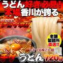 【ゆうパケット送料無料】讃岐の製麺所が作る、チョイ辛うまチゲうどん4食(180g×4)【P2B】