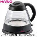 送料無料【hario(ハリオ)パワーケトル EPK-12WV-DG】日本製耐熱ガラスを使用。だから安心、清...