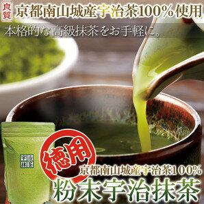徳用 京都南山城産宇治茶100%粉末宇治抹茶200g P2B  MSS