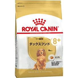 ☆ROYALCANIN/ロイヤルカナン【ダックスフンドシニア/中・高齢犬用/3kg】【8歳以上】