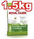 ○ROYAL CANIN (ロイヤルカナン) エクストラスモール(体重4kg以下) ジュニア(〜10ヶ月齢) 1.5kg (ペットフード/ドッグフード/犬)