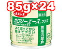 ○【1ケース24缶】【カロリーエース プラス 85g×24缶セット(総重量:2040g)/国産品】(猫用流動食)「デビフ」「L」(キャットフード/ペットフード/猫/ネコ/国産) その1